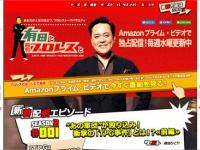 『有田と週刊プロレスと』公式サイトより