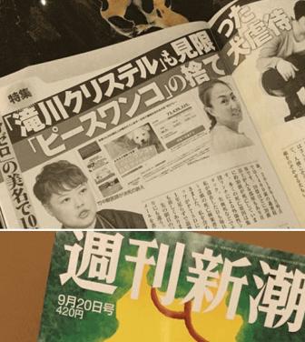 インスタグラム:杉本彩(@sugimoto_aya0719)より