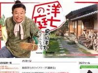 島田洋七オフィシャルブログ「洋七の庭」より