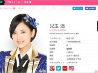HKT48オフィシャルサイトより
