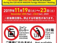 名古屋駅、金山駅などのコインロッカーが使用停止(名古屋市交通局公式サイトより)