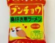 小笠原製粉の公式ツイッター
