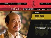 NHK大河ドラマ『真田丸』公式サイトより