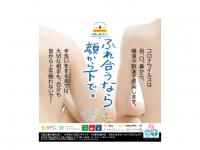 慶應義塾大学 SFC 健康情報コンソーシアムのプレスリリース画像