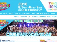 「TOKYO IDOL FESTIVAL2016」公式サイトより。