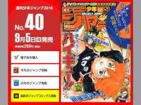 「週刊少年ジャンプ」公式サイトより。