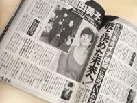 「女性自身」3月6日号(光文社)
