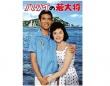 若大将シリーズのマドンナ役は代表作のひとつ『ハワイの若大将』より