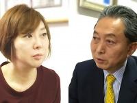 鳩山由紀夫元総理と室井佑月氏