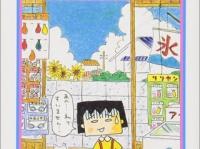 『ちびしかくちゃん』第1巻(集英社)
