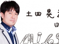 ニッポン放送『土田晃之 日曜のへそ』公式サイトより