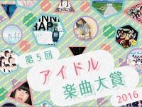『第5回 アイドル楽曲大賞2016』公式サイトより。