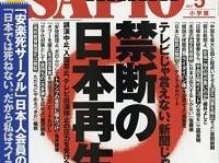 小学館「SAPIO」5月号