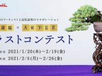 株式会社ARTEEのプレスリリース画像