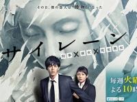 『サイレーン 刑事×彼女×完全悪女』(関西テレビ)