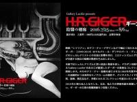 ※『H.R.GIGER(ギーガー)陰翳の廻廊』展@ヴァニラ画廊