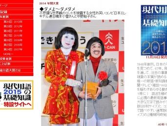 「新語・流行語大賞」公式ホームページより