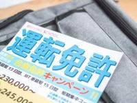 【資格取得体験談】夏休みといえば免許合宿! この時期に気をつけたいポイントとは?【学生記者】