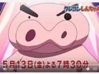 YouTube『クレヨンしんちゃん』予告動画 より。