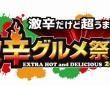 激辛グルメ祭り実行委員会のプレスリリース画像
