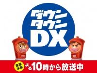 『ダウンタウンDX』読売テレビ公式サイトより