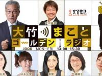 文化放送『大竹まこと ゴールデンラジオ』番組サイトより