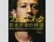 フェイスブックが社名変更し、「メタバース」に変わる!?