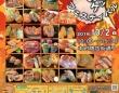 「第4回全国コロッケフェスティバルin龍ケ崎!」ポスター(龍ヶ崎市商工会ウェブサイト