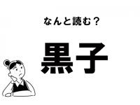 """【難読】""""くろこ""""じゃないの? 「黒子」の読み方"""