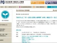 「BPO」公式サイトより。