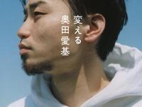 奥田愛基「変える」より