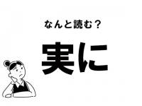 """【難読】""""じつに""""だけじゃない! 「実に」の別の読み方"""