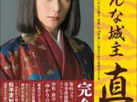 ※イメージ画像:『2017年NHK大河ドラマ「おんな城主 直虎」完全読本』(産経新聞出版)