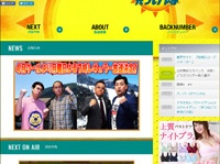 『帰れまサンデー・見っけ隊』(テレビ朝日系)公式サイトより