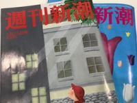 2号続けて山口氏問題を追及した「週刊新潮」