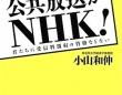籾井会長のハイヤー問題で揺れるNHK