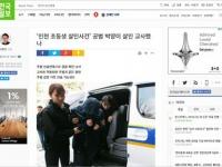 逮捕された少女A(Korea Timesより)