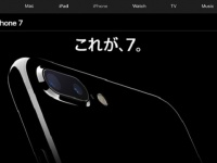 「iPhone 7 HP」より