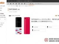 「INFOBAR xv」(「au HP」より)
