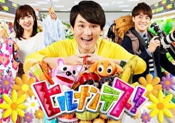 「ヒルナンデス!|日本テレビ」より