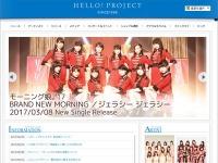 ハロー!プロジェクト オフィシャルサイト