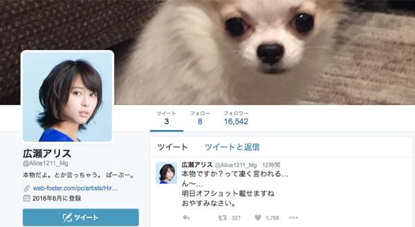 女優・広瀬アリスがついにTwitter開始!フォローした対象からにじみ出る「ガチオタ」感がすごいwww