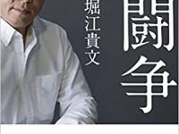 『我が闘争 堀江貴文』より