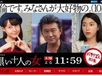 日本テレビ系『黒い十人の女』番組サイトより