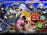 『刀剣乱舞-ONLINE-』公式サイトより。