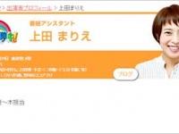 TOKYO MX『5時に夢中!』番組サイトより