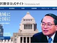 平沢勝栄公式サイトより