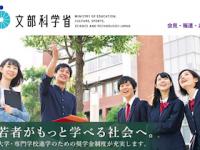 藤原氏の事務次官抜擢で物議を醸す文科省(公式HP)