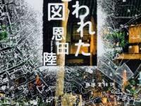 恩田陸『失われた地図』(KADOKAWA)