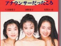 女子アナの歴史を調べたら驚愕の事実が...『ほぼ日刊 吉田豪』連載175